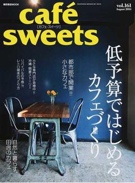 カフェ−スイーツ vol.161 低予算ではじめるカフェづくり(柴田書店MOOK)