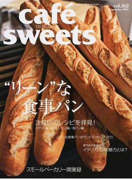 """カフェ−スイーツ vol.162 """"リーン""""な食事パン(柴田書店MOOK)"""