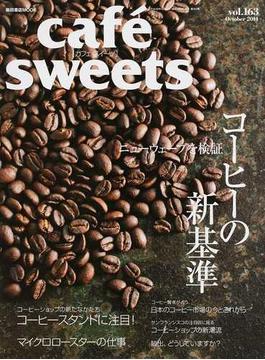 カフェ−スイーツ vol.163 ニューウェーブを検証コーヒーの新基準(柴田書店MOOK)