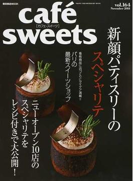 カフェ−スイーツ vol.164 新顔パティスリーのスペシャリテ(柴田書店MOOK)
