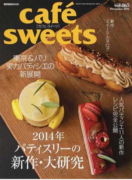 カフェ−スイーツ vol.165 2014年パティスリーの新作・大研究(柴田書店MOOK)