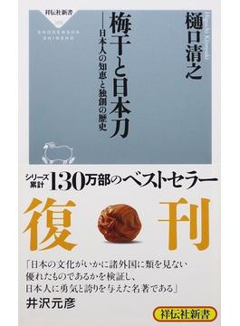 梅干と日本刀 正 日本人の知恵と独創の歴史(祥伝社新書)