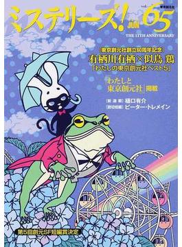 ミステリーズ! vol.65(2014JUN)
