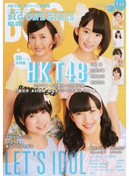 BOG BIG ONE GIRLS NO.022 HKT48 30ページ大特集
