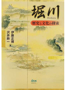堀川 歴史と文化の探索