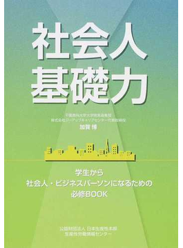 社会人基礎力 学生から社会人・ビジネスパーソンになるための必修BOOK