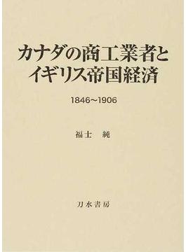 カナダの商工業者とイギリス帝国経済 1846〜1906