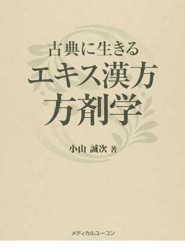 古典に生きるエキス漢方方剤学