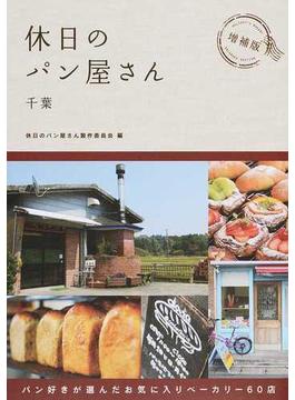 休日のパン屋さん 千葉 パン好きが選んだお気に入りベーカリー60店 増補版
