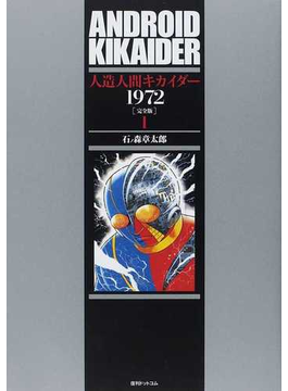 人造人間キカイダー1972 4巻セット