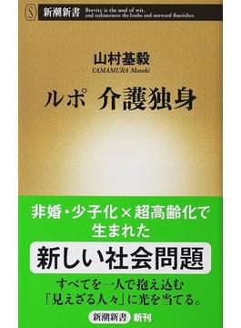 ルポ介護独身(新潮新書)