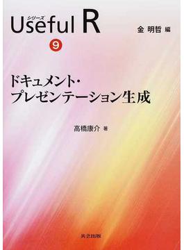 シリーズUseful R 9 ドキュメント・プレゼンテーション生成