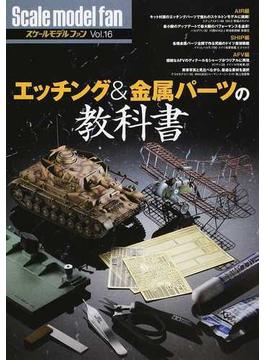スケールモデルファン Vol.16 エッチング&金属パーツの教科書