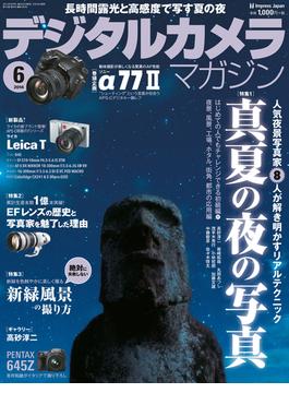 デジタルカメラマガジン 2014年6月号【キャンペーン価格】(デジタルカメラマガジン)