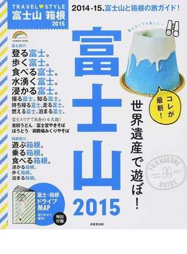TRAVEL♥STYLE富士山箱根 2015(SEIBIDO MOOK)