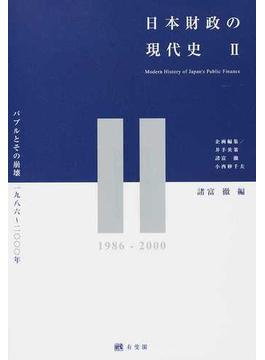 日本財政の現代史 2 バブルとその崩壊1986〜2000年