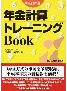 年金計算トレーニングBook 平成26年度