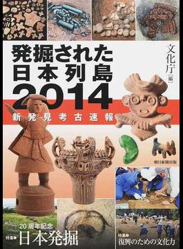 発掘された日本列島 新発見考古速報 2014 20周年記念日本発掘