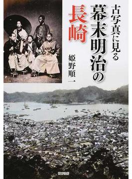 古写真に見る幕末明治の長崎