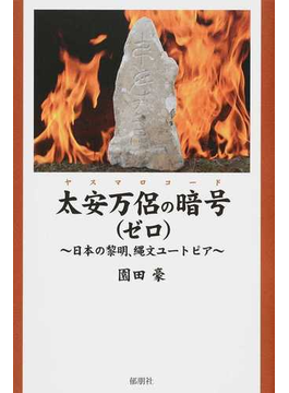 太安万侶の暗号 0 日本の黎明、縄文ユートピア