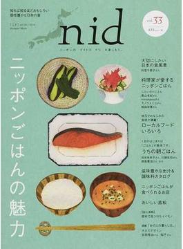nid ニッポンのイイトコドリを楽しもう。 vol.33(2014) ニッポンごはんの魅力(MUSASHI BOOKS)