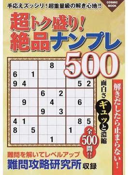 超トク盛り!絶品ナンプレ500(COSMIC MOOK)