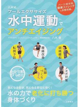水中運動でアンチエイジング 八木式プールエクササイズ 水の力で老化に打ち勝つ
