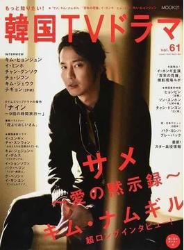 もっと知りたい!韓国TVドラマ vol.61(MOOK21)