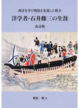 洋学者・石井修三の生涯 西洋を学び明治を先覚した偉才 改訂版