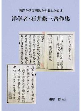 洋学者・石井修三著作集 西洋を学び明治を先覚した偉才