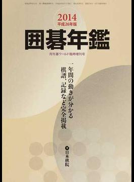 囲碁年鑑 2014