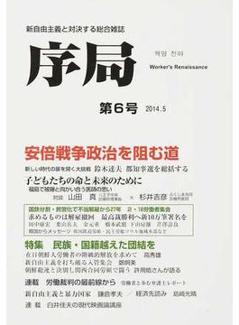序局 新自由主義と対決する総合雑誌 第6号(2014.5) 安倍戦争政治を阻む道