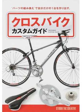 """クロスバイクカスタムガイド """"パーツの組み換え""""で自分だけの1台を作り出す。"""