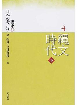 講座日本の考古学 4 縄文時代 下