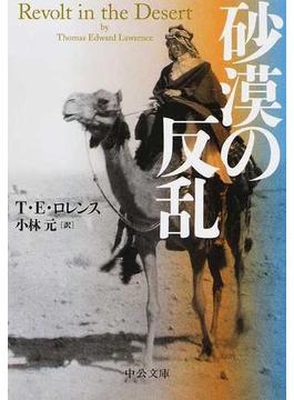 砂漠の反乱 改版(中公文庫)