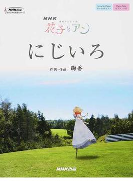 にじいろ NHK連続テレビ小説「花子とアン」 ボーカル&ピアノ ピアノ・ソロ