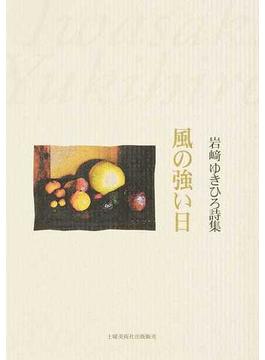 風の強い日 岩崎ゆきひろ詩集