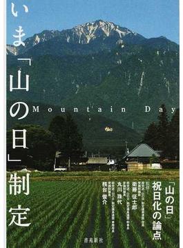 いま「山の日」制定 「山の日」祝日化の論点 第2版