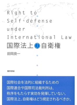 国際法上の自衛権 新装版