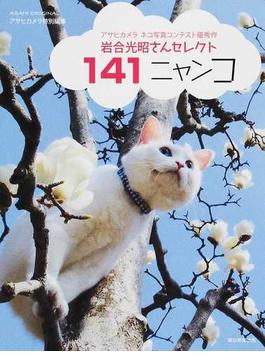 141ニャンコ アサヒカメラネコ写真コンテスト優秀作 岩合光昭さんセレクト(朝日オリジナル)