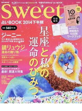 占いBOOK 2014下半期(e‐MOOK)