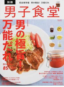 別冊男子食堂 男の極旨!万能だれ 完全保存版(BEST MOOK SERIES)
