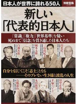 新しい「代表的日本人」 日本人が世界に誇れる50人(別冊宝島)