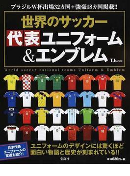 世界のサッカー代表ユニフォーム&エンブレム(TJ MOOK)