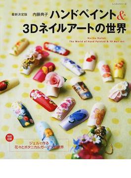 ハンドペイント&3Dネイルアートの世界 最新決定版