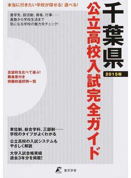 公立高校入試完全ガイド千葉県 2015年