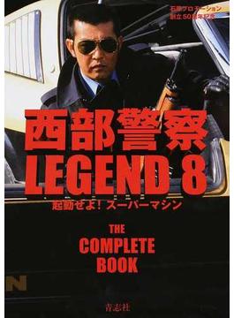 西部警察LEGEND 石原プロモーション創立50周年記念 THE COMPLETE BOOK 永久保存版 8 起動せよ!スーパーマシン