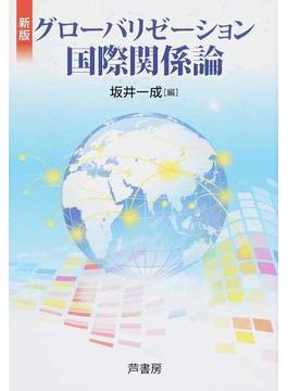 グローバリゼーション国際関係論 新版