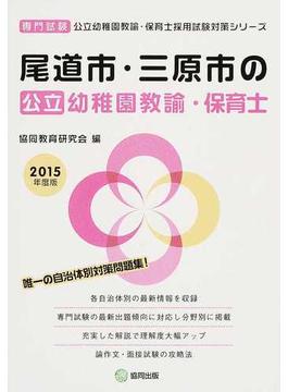 尾道市・三原市の公立幼稚園教諭・保育士 専門試験 2015年度版