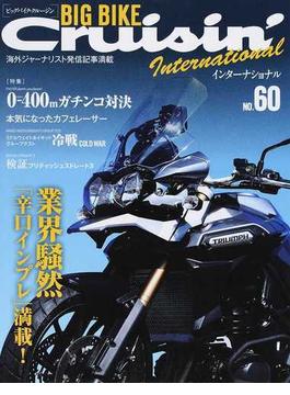 BIG BIKE Cruisin' International 海外ジャーナリスト発信記事満載 NO.60 〈特集〉0−400mガチンコ対決
